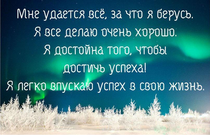 Позитивные Аффирмации на каждый день Affirmatsii_uspeha_dinamika_zhenskij_golos