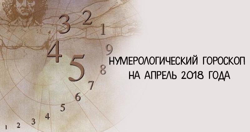 Нумерологический прогноз для 2018 года