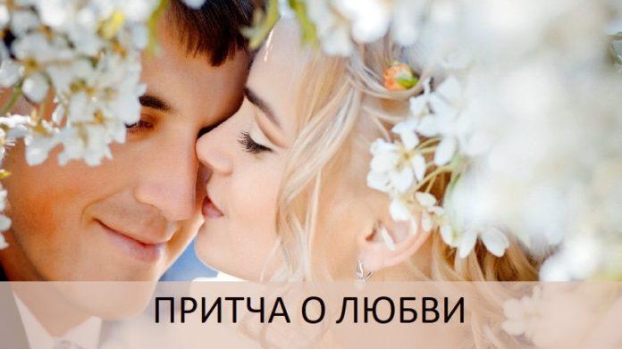 Секс и любовь притчи